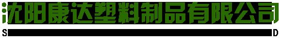 沈陽康達塑料制品有限公司