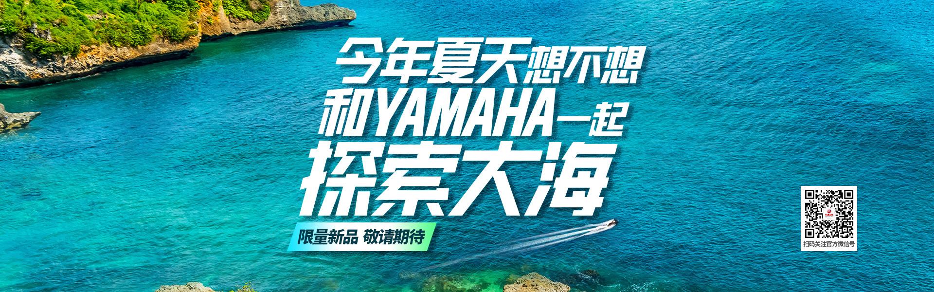 今年夏天想不想和雅马哈一起探索大海