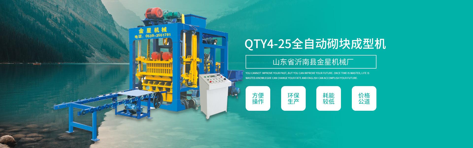 金星机械厂-专业生产各种型号的山东免烧砖机,液压砖机,砌块成型机,全自动透水砖机设备