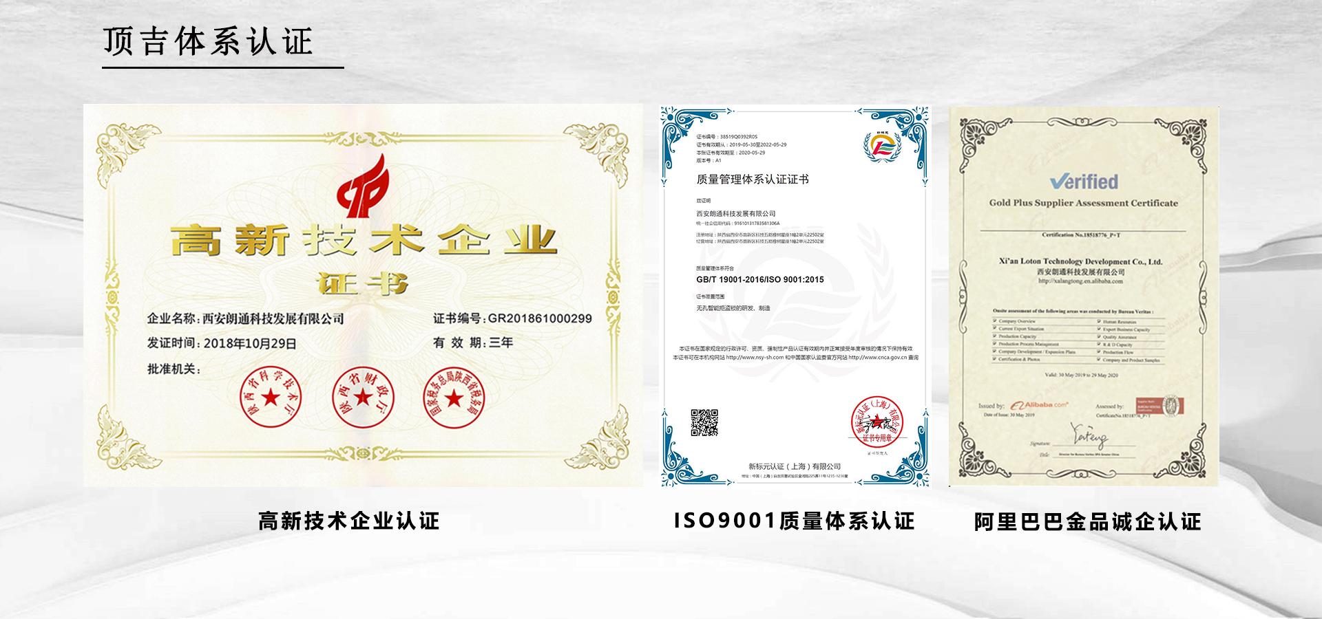 頂吉智能鎖IOS9001質量體系認證