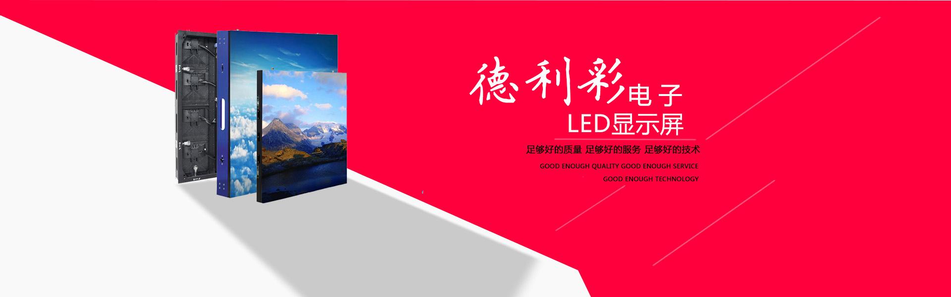 青海led显示屏租赁