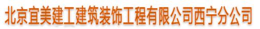 北京宜美建工建筑裝飾工程有限公司西寧分公司