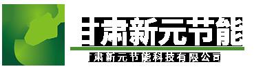 甘肃新元节能科技有限公司