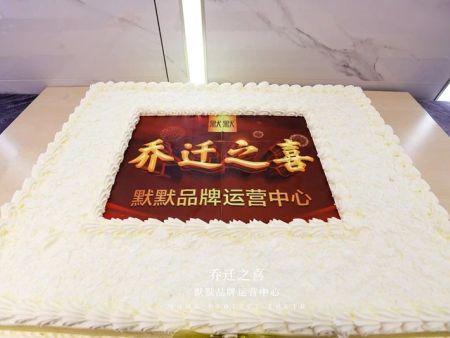 默默化妝品 默默運營中心喬遷慶典圓滿禮成!