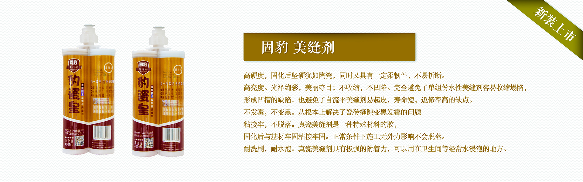 廣東固豹建材有限公司專業從事瓷磚粘結劑,瓷磚美縫劑,粘膠劑,瓷磚填縫劑,防水膠等綠色環保新型建材。