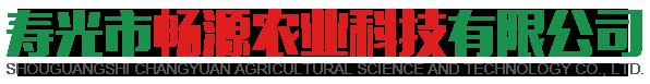 壽光市暢源農業科技有限公司
