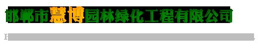 邯鄲慧博園林綠化工程有限公司