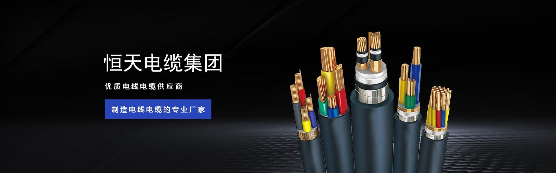恒天电缆集团产品图