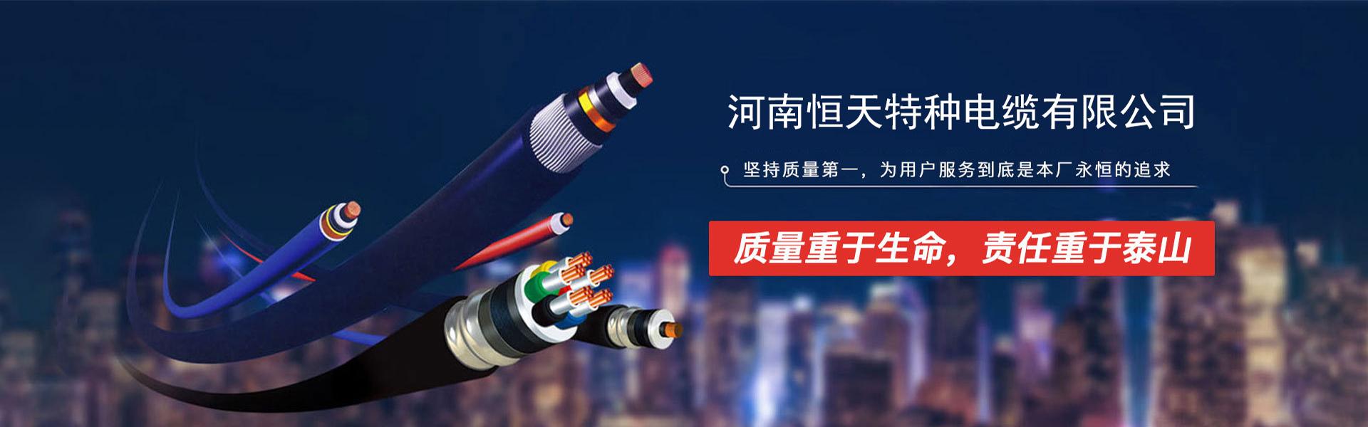 恒天电缆质量第一