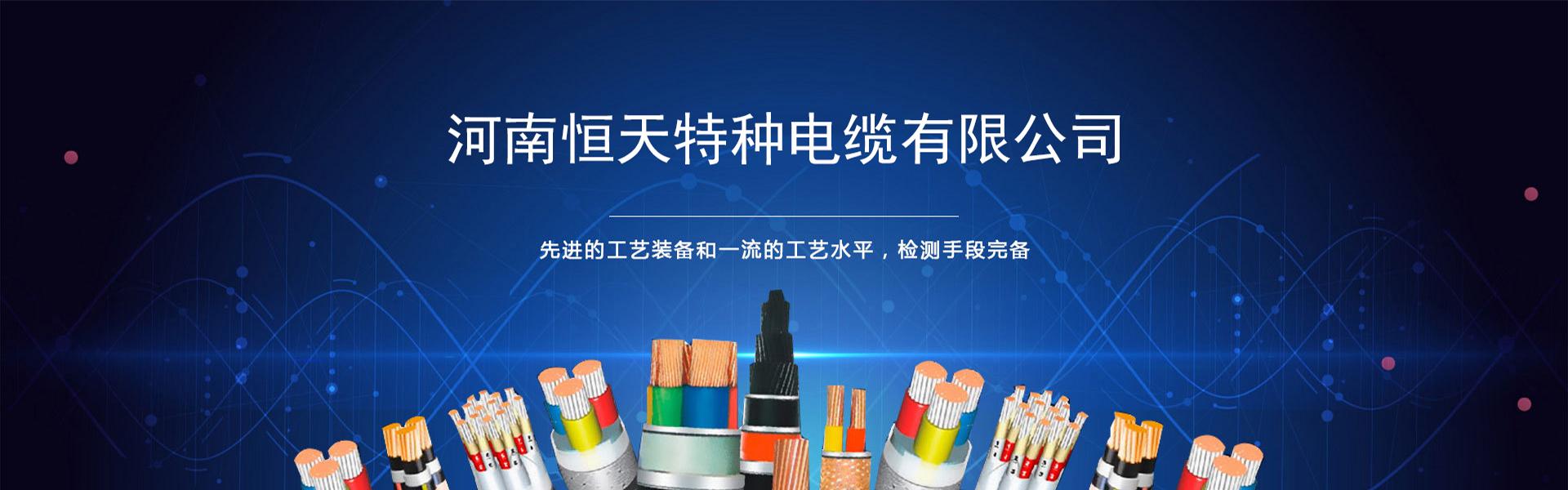 河南恒天特種電纜產品合集