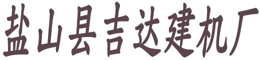 盐山县吉达建机厂