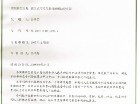 专利证书 (2)_副本