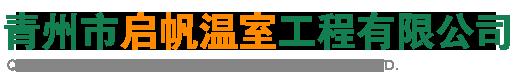 青州市启帆温室工程有限公司