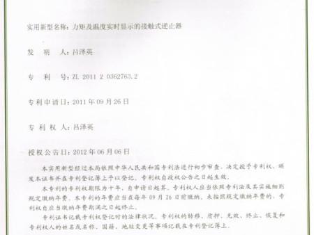专利证书 (6)_副本