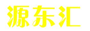 惠州市惠阳区秋长源东汇包装材料加工厂