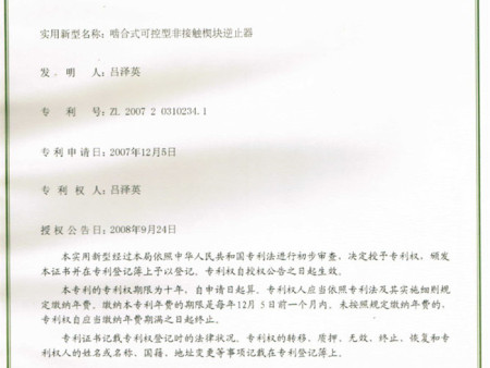 专利证书 (1)_副本