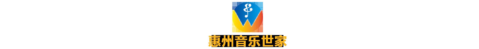 惠州市萤火虫有限公司