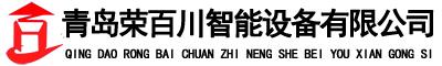 青岛荣百川智能设备有限公司
