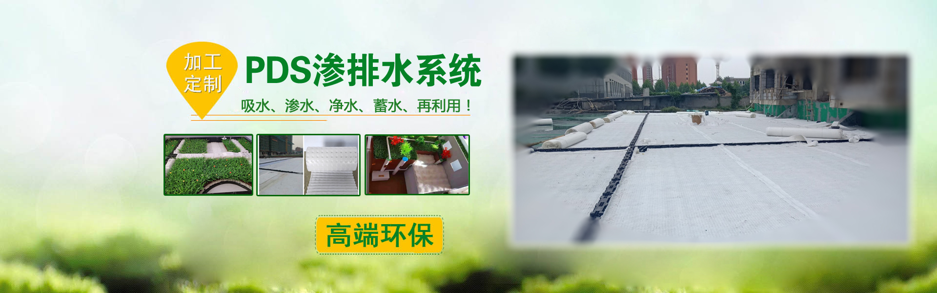 排水板廠家