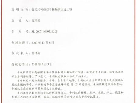 专利证书 (3)_副本