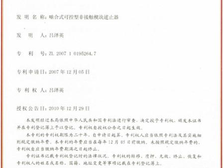 专利证书 (4)_副本