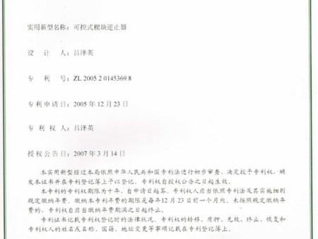 专利证书_副本