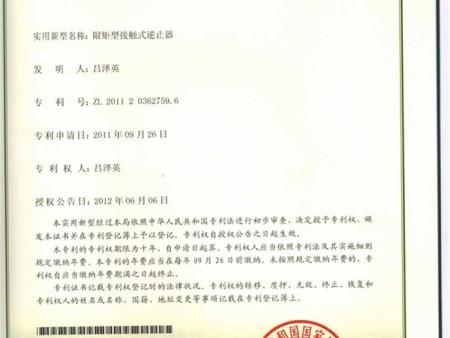 专利证书 (5)_副本