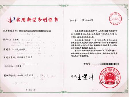 专利证书 (7)_副本