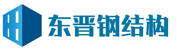 东莞市东晋钢结构工程有限公司