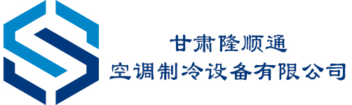 甘肃隆顺通空调制冷设备有限公司