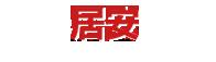 寿光市上口镇居安铁门加工厂