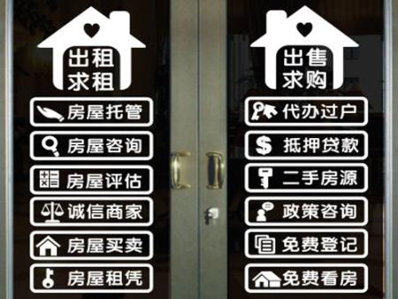 房产中介服务