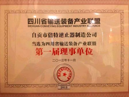四川输送装备联盟第一届理事单位