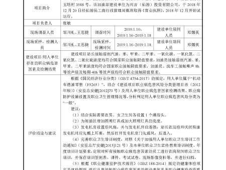 兴吉(仙游)投资有限公司仙游鲤南加油站