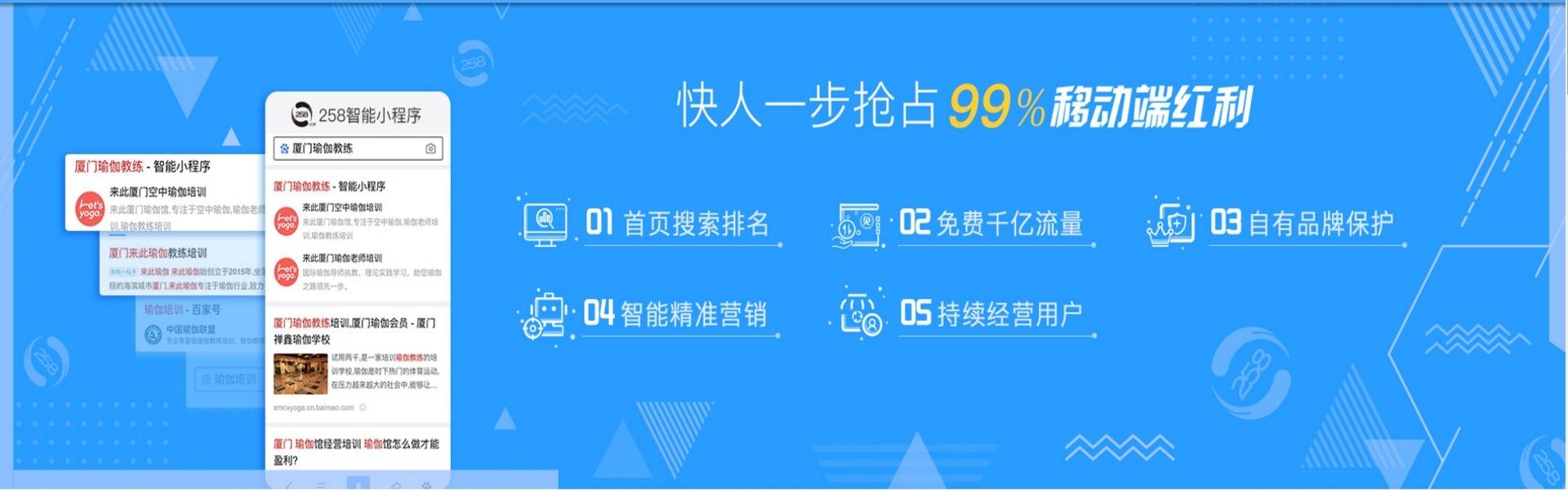 惠州全网营销推广|惠州网站建设小程序商城开发找百优智友