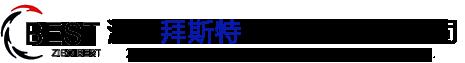 淄博拜斯特节能材料有限公司