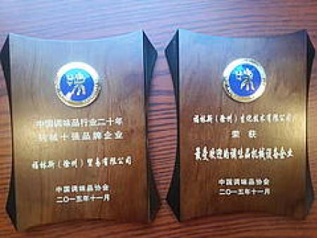 FRINGS receives awards from the China Condiment Industrial Association