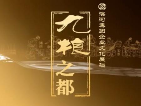 滨河集团企业雷竞技官方app下载
