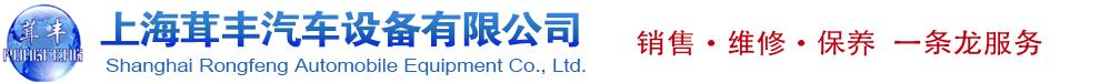 上海茸豐汽車設備有限公司
