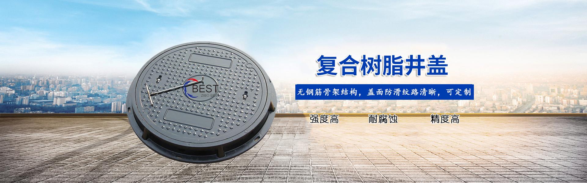 拜斯特节能材料有限公司|井盖厂家
