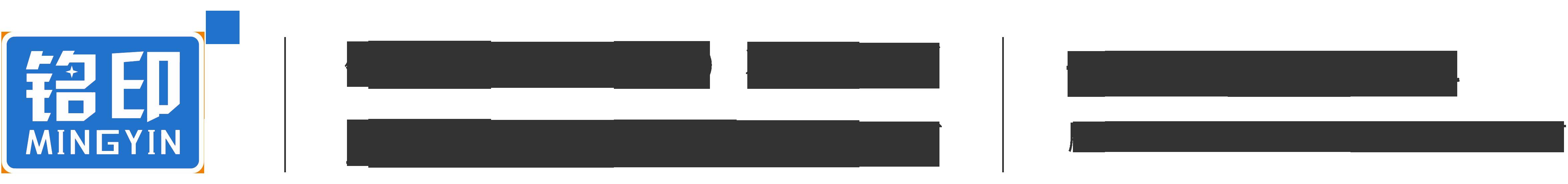 铭印建材(惠州)有限公司