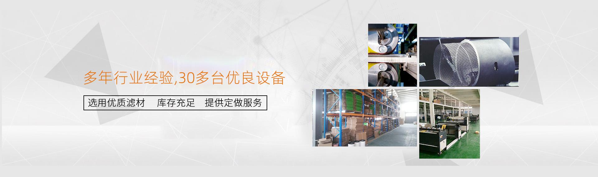 空壓機濾芯廠家