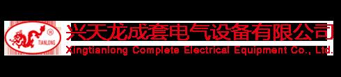 厦门兴天龙成套电气设备有限公司