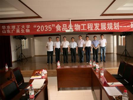 2019年6月13日,山东广昊生物制品有限公司与华东理工大学