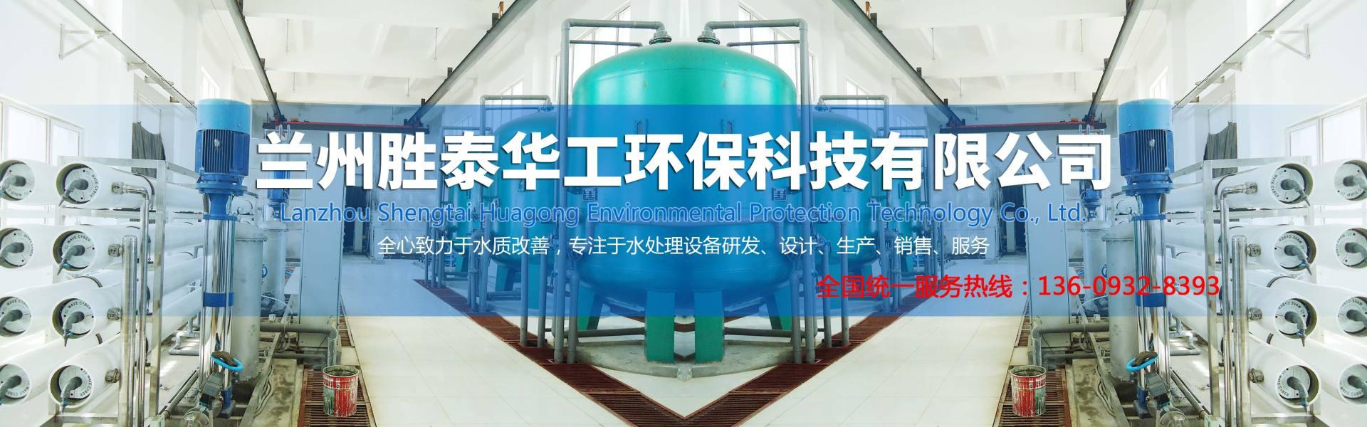 甘肅水處理設備
