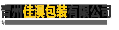 青州佳淏包装有限公司