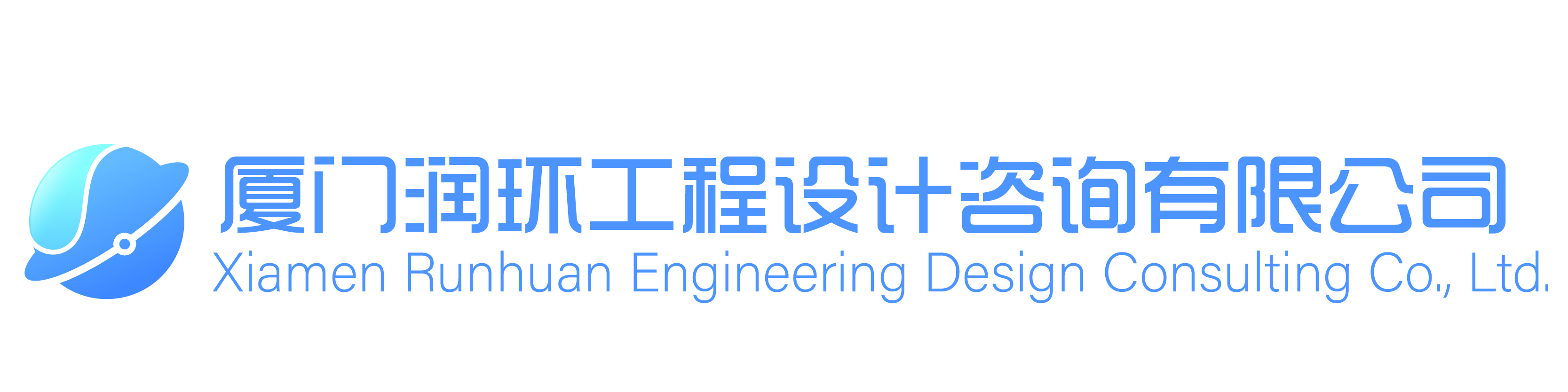 厦门润环工程设计咨询有限公司