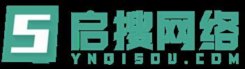 云南启搜网络信息技术有限公司