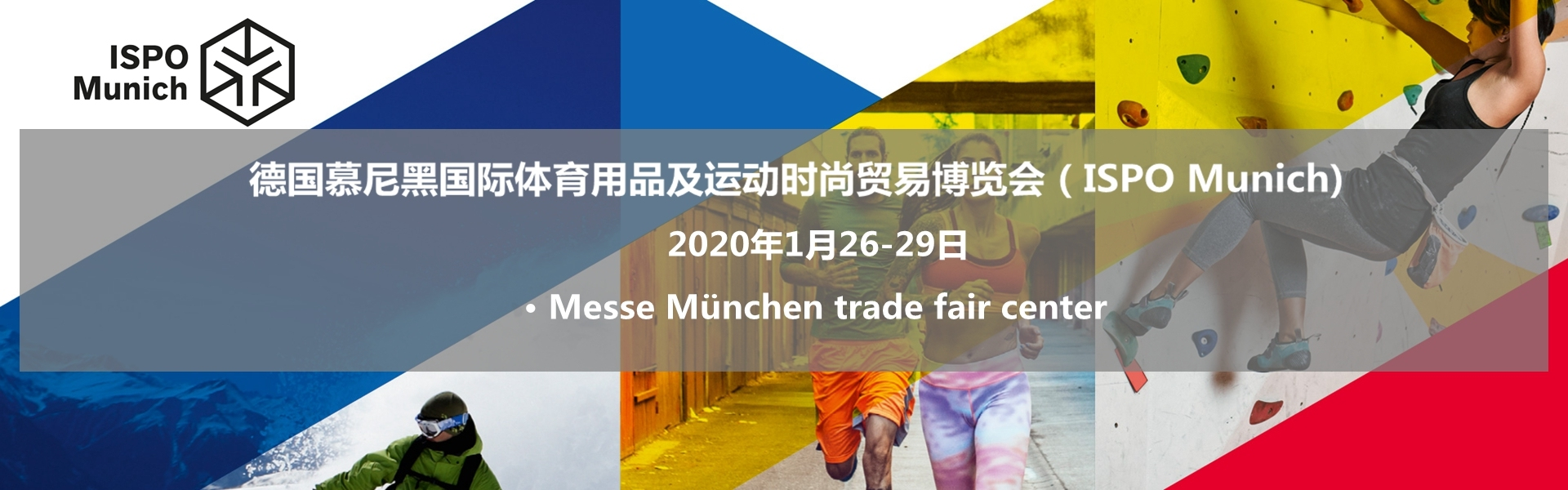 2020年德国慕尼黑ISPO