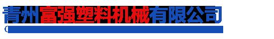 青州富强塑料机械有限公司